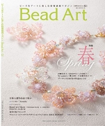 Bead Art 2015 Winter Issue vol.12