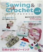 Sewing & Crochet vol.3