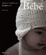 Bebe give to unborn baby Knitting