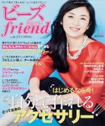 Beads friend 2015 spring vol.46