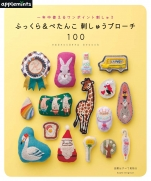 Embroidery brooch 100