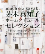 Kayaki Machiko Home couture selection sawing book