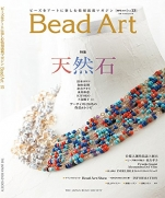 Bead Art 2015 vol.13