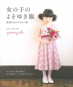 One for girls Yosoiki clothes special day