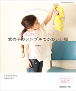 Simple cute clothing of girls Mayuko Murata