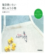 Embroidery accessories every day by Chihiro Sato