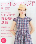 Cotton Friend 2015-06