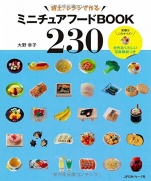 Miniature Food BOOK230 by Sachiko Ohno