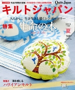 Quilts Japan July 2015 summer