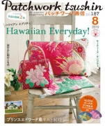 Patchwork Quilt tsushin 2015-08 August