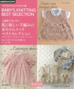 Best Selection. Hand-knitted cute baby knit