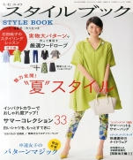 Mrs. style book 2015 summer