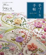 Handmade notebook VOL.5 2015