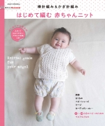 The first time to baby knit (Asahi original)