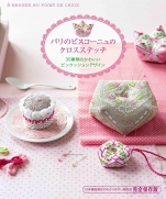 Paris cross stitch 35 types of Bisukonyu cushion design