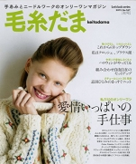 Keito DAMA  2015 Fall No.167 Best Seller