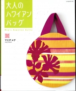 Adult Hawaiian Bags - Megs Hawaiian Quilts