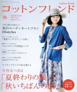 Cotton Friend 2015 autumn Vol.56