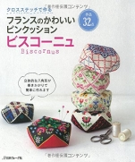 French cute pincushion Bisukonyu