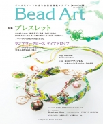 Bead Art 2015 summer issue vol.14