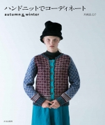 Coordinated hand knit autumn and winter by Hyodo Yoshiyukiko