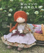 Handcrafted Dolls by Yoneyama Mari Book