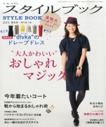 Mrs. Style Book 2015 Fall & Winter