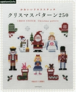 Cross stitch embroidery Christmas pattern 220
