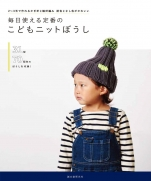 Classic children knit hat