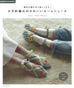 Cute Room Shoes Crochet