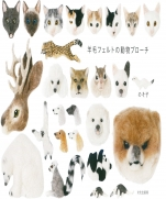 Wool felt animal brooch book