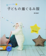 Childrens costume clothing book