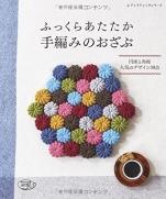 Plump warm hand-knitted Ozabu