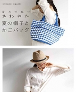 Refreshing summer hat and bag