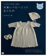 Cute baby knit accessories