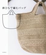 Bag linen knit
