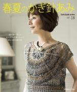 Crochet Vol.18 Spring&Summer