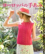 Knitting Europe 2016 spring and summer