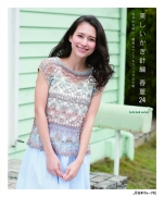 Beautiful crochet 24 spring-summer