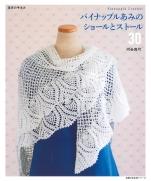 Pineapple shawl & stole 30