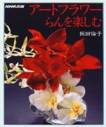 Art flower orchid by Tomoko Iida