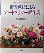 Art Flower New Collection book by Tomoko Iida