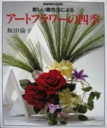Art Flower seasons book