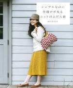 Usually wearing knit shines gimmick by Michiyo