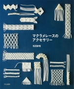 Macrame lace accessories