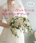 Made of artificial Wedding Bouquet by Toshiharu Watanabe