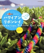 Hawaiian ribbon lei vol.2