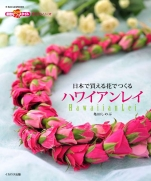 Hawaiian lei made of flowers in Japan