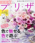 Flowers time Vol.10