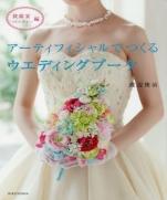 Wedding bouquet made of artificial flower